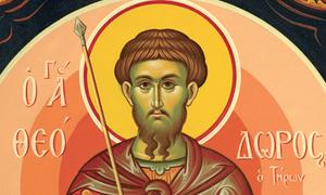 17 Φεβρουαρίου - Γιορτή σήμερα: Του Αγίου Θεοδώρου του Τήρωνος