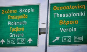 Εσείς πώς θα αποκαλείτε τα Σκόπια;