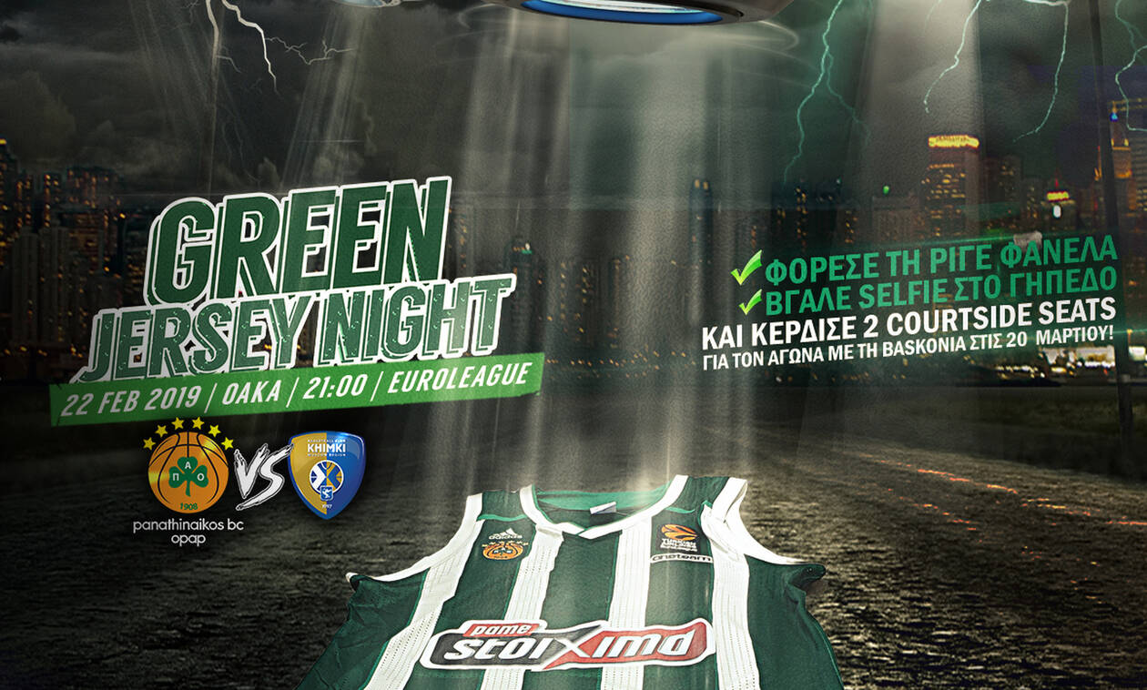 Παναθηναϊκός ΟΠΑΠ: Green Jersey Night με Χίμκι!