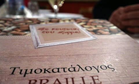 Εστιατόριο στην Καβάλα προσφέρει τους καταλόγους του σε γραφή Μπράιγ (pics)