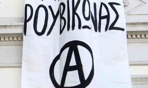Επίθεση του Ρουβίκωνα στην πρεσβεία της Βραζιλίας