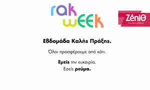 H ΖeniΘ σάς προσκαλεί να συμμετέχετε  στη Random Acts of Kindness Week