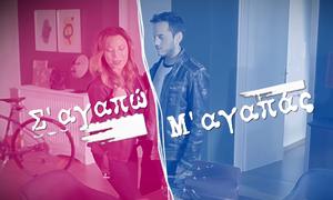 «Σ' αγαπώ Μ' αγαπάς»: Δείτε εδώ τα πρώτα δύο επεισόδια! (video)