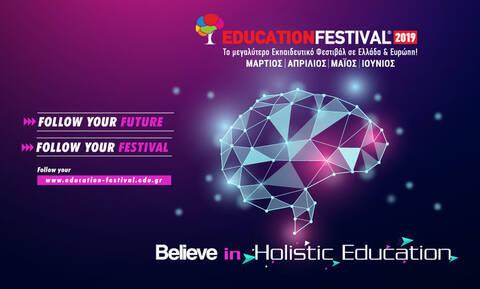 11 χρόνια EDUCATION FESTIVAL: Ακολούθησε το φεστιβάλ σου στο δρόμο της Ολιστικής Δωρεάν Εκπαίδευσης