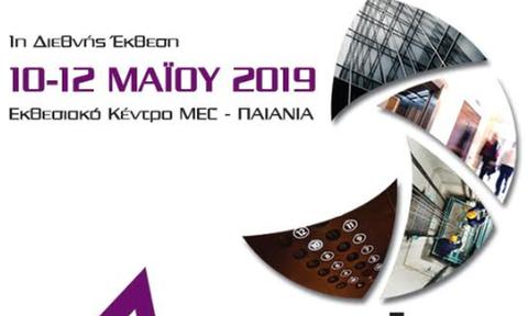 «Ascen.Tec»: 10 – 12 Μαϊου το μεγάλο γεγονός στην ελληνική αγορά