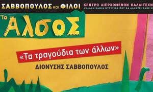 «Το Άλσος» - Διονύσης Σαββόπουλος: «Τα τραγούδια των άλλων»