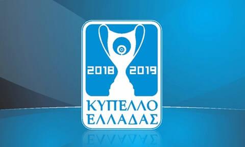 Κλήρωση Κυπέλλου Ελλάδας: Πότε θα μάθουμε τα ζευγάρια των ημιτελικών
