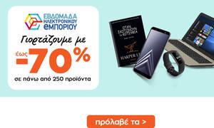 To Public.gr συμμετέχει στην εβδομάδα ηλεκτρονικού εμπορίου