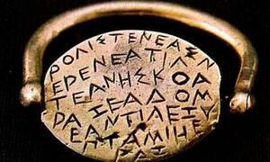 To περίφημο δαχτυλίδι του Εζέροβο