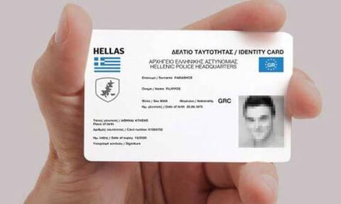 Ταυτότητες: Έρχονται οι νέες ταυτότητες το 2020 - Πόσο θα κοστίζουν