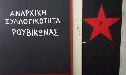 Εισβολή Ρουβικώνα σε γραφεία εισπρακτικής εταιρείας στον Άγιο Δημήτριο