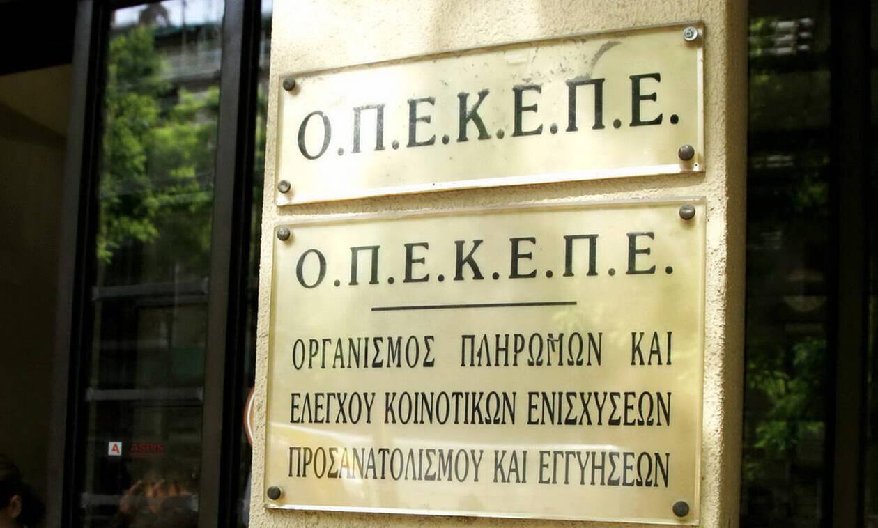 ΟΠΕΚΕΠΕ: Πληρωμές ύψους 2,9 εκατ. ευρώ σε 12.414 δικαιούχους