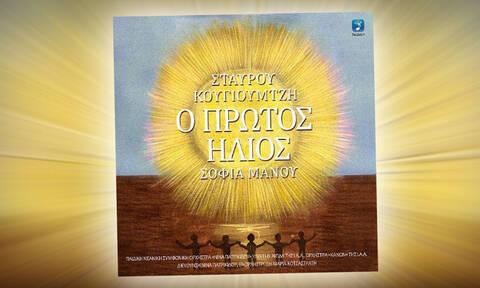 Τα παιδιά & η Σοφία Μάνου, τραγουδούν... Σταύρο Κουγιουμτζή