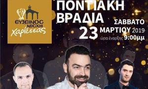 Ποντιακή βραδιά από την Εύξεινο Λέσχη Χαρίεσσας Νάουσας