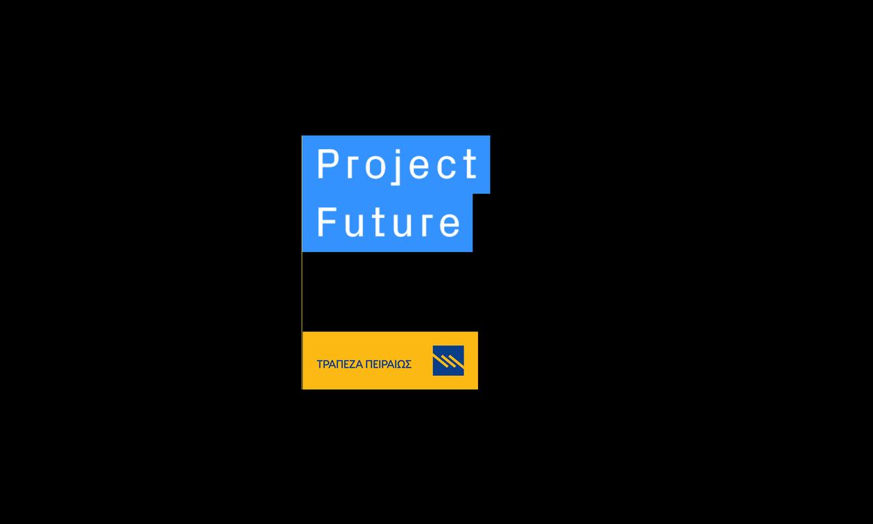 Project Future: Ως την Παρασκευή (22/03) οι αιτήσεις για το δεύτερο κύκλο
