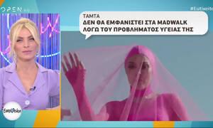 Πρόβλημα υγείας για την Τάμτα - Τι συμβαίνει με την τραγουδίστρια;