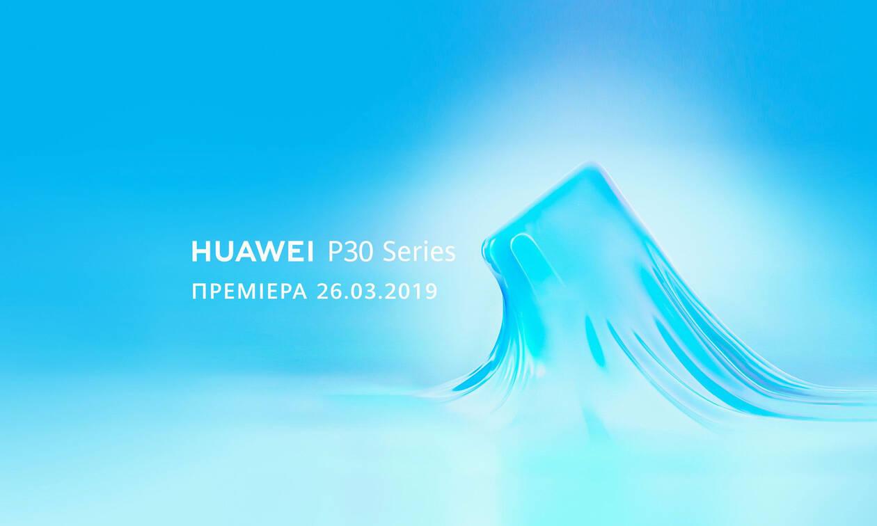 Τι περιμένουμε να δούμε στο νέο Huawei P30 Prο
