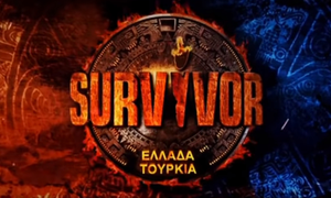 Survivor Spoiler: Μόλις έσκασε η επιβεβαιωμένη διαρροή! Αυτός αποχωρεί από τον Άγιο Δομίνικο