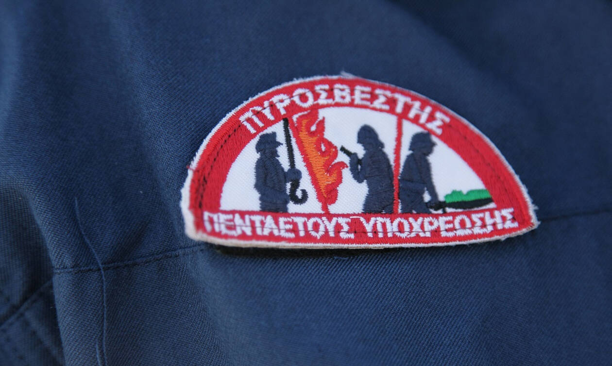 Πυροσβεστικό Σώμα: Έρχονται 876 προσλήψεις 5ετούς απασχόλησης - Ιδρύεται Μηχανοκίνητο Τμήμα