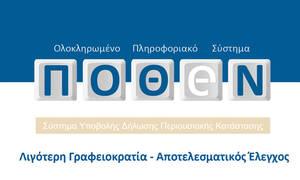 Πόθεν έσχες 2019 - pothen.gr: Παράταση μέχρι τις 30 Απριλίου για την υποβολή των δηλώσεων
