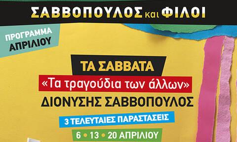 Ο Σαββόπουλος στο Άλσος!