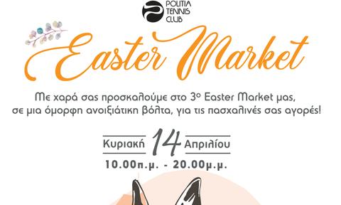 Το 3ο Easter Market by Politia Tennis Club είναι γεγονός!