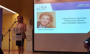 Ιωάννα Καλαντζάκου: Μείζον ζήτημα το δημογραφικό – Επιτακτική ανάγκη εθνικής πολιτικής