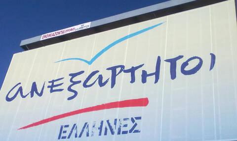 Ευρωεκλογές 2019 - ΑΝΕΛ: Ψάχνουν νέους για υποψήφιους ευρωβουλευτές μέσω αγγελίας