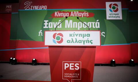 ΚΙΝΑΛ: Τι υποστηρίζει η Χαριλάου Τρικούπη για τα δάνεια των κομμάτων