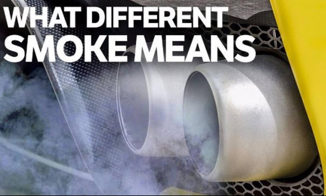 Τι σημαίνει το χρώμα του καπνού για τον κινητήρα σας; (vid)