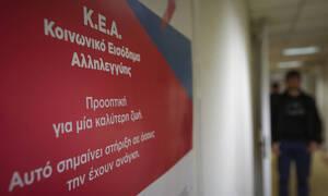 Κοινωνικό Εισόδημα Αλληλεγγύης - Keaprogram: Νωρίτερα η πληρωμή Μαΐου λόγω Πάσχα