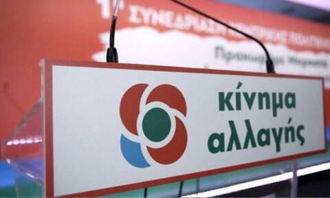 ΚΙΝΑΛ:Η Κυβέρνηση χρησιμοποιεί την υπόθεση της Novartis για εξόντωση των πολιτικών της αντιπάλων