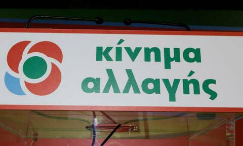 Novartis: Το ΚΙΝΑΛ τάσσεται υπέρ της άρσης ασυλίας του Λοβέρδου