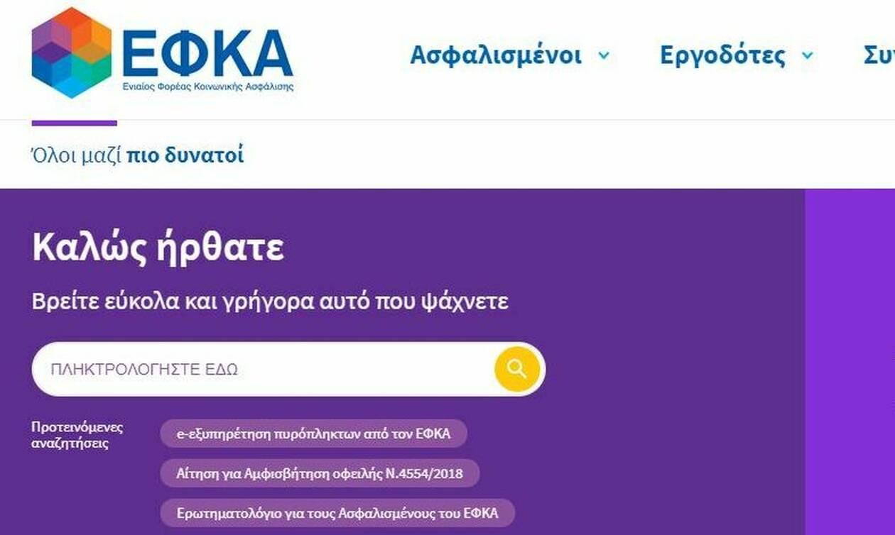 ΕΦΚΑ: Προσοχή εκτός λειτουργίας οι ηλεκτρονικές υπηρεσίες του