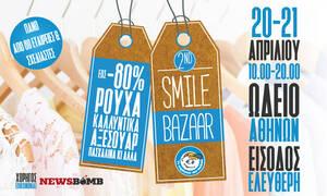 «Το Χαμόγελο του Παιδιού» μας προσκαλεί και φέτος στο «2ND SMILE BAZAAR»
