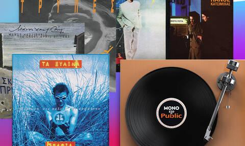Το Public γιορτάζει την Record Store Day με την επανέκδοση 10 ιστορικών ελληνικών δίσκων