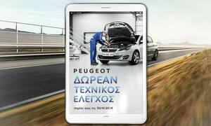 Δωρεάν τεχνικός έλεγχος στο επίσημο δίκτυο Peugeot για πασχαλινές αποδράσεις με ασφάλεια