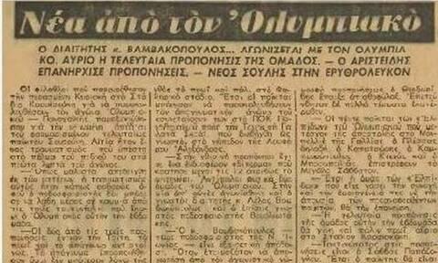 Διαιτητής έκανε προπόνηση με τον Ολυμπιακό ! (photo)