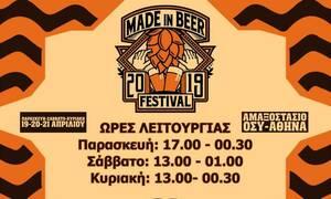 Το Made in beer Festival για δεύτερη χρονιά στο Γκάζι