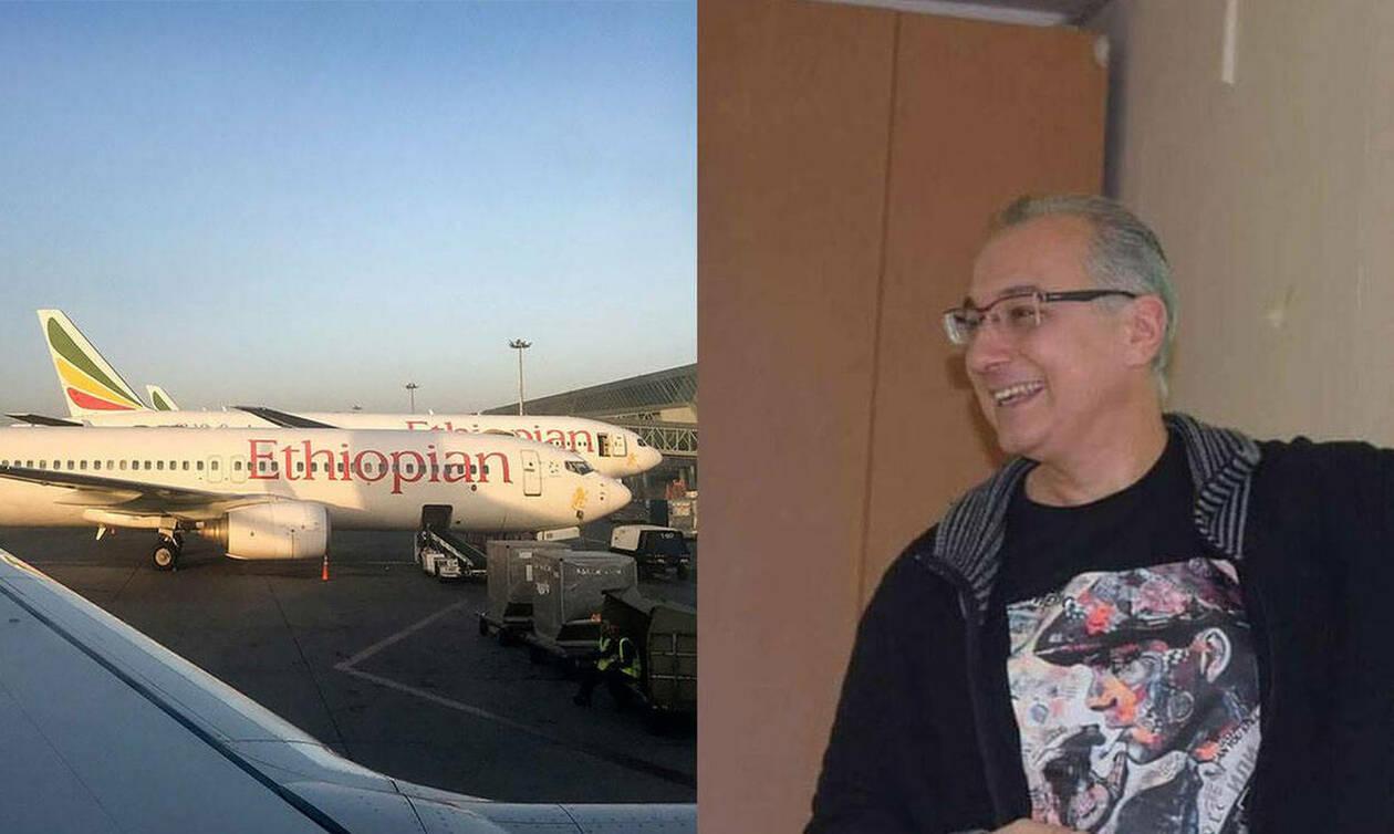 Ethiopian Airlines: Συγκλονίζει ο Έλληνας επιζών - «Το σύστημα ελέγχου έδειχνε ότι ήμουν νεκρός»