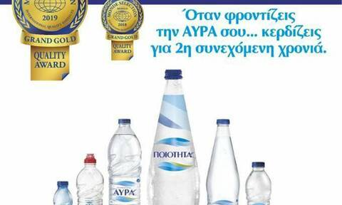 To Φυσικό Μεταλλικό Νερό ΑΥΡΑ βραβεύτηκε για δεύτερη συνεχή χρονιά  με Grand Gold Quality Award!
