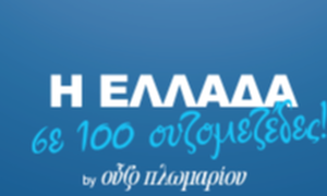 «Η Ελλάδα σε 100 ουζομεζέδες» από το Ούζο Πλωμαρίου Ισιδώρου Αρβανίτου και τον Γιώργο Πίττα
