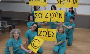 Επικό βίντεο! Εργαζόμενες σε νοσοκομείο στήνουν χορογραφία για να περάσουν το μήνυμά τους!