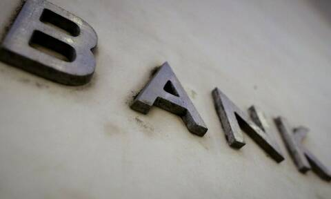 Προσοχή: Ειδική αργία σήμερα στις τράπεζες