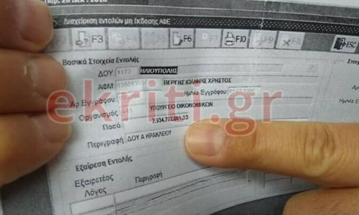 Απίστευτο και όμως ελληνικό: Πώς φορολογούμενος βρέθηκε να οφείλει... 3 δισ. ευρώ!