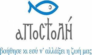 Η «ΑΠΟΣΤΟΛΗ» στηρίζει τους νέους που μένουν στην Ελλάδα και συνεχίζουν να ονειρεύονται (vid)