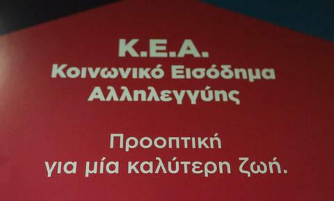 Κοινωνικό Εισόδημα Αλληλεγγύης - Keaprogram: Σήμερα η πληρωμή σε 264.755 δικαιούχους