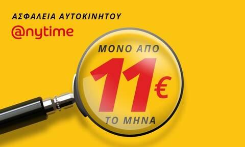 Anytime ασφάλεια αυτοκινήτου από €11 το μήνα!