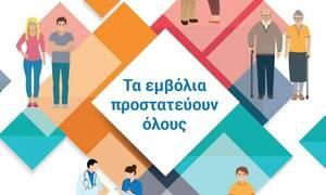 ΕΟΔΥ: Ευρωπαϊκή Εβδομάδα Εμβολιασμών - Τα εμβόλια μας προστατεύουν όλους
