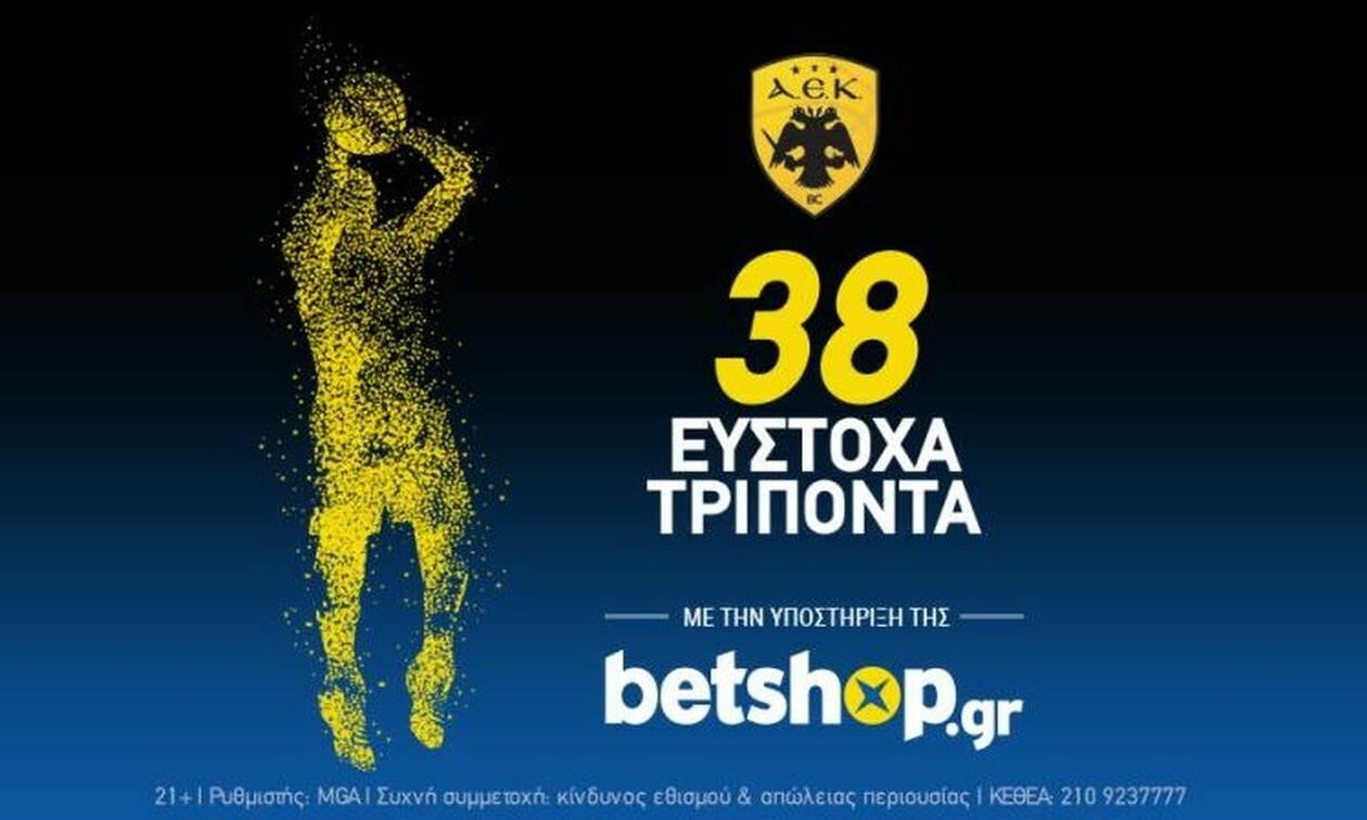 Τρίποντα λαμπρά με την υποστήριξη της betshop.gr